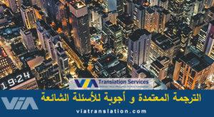 الترجمة المعتمدة و أجوبة للأسئلة الشائعة