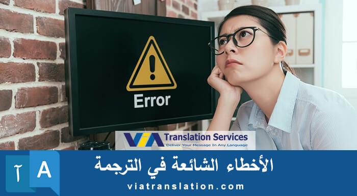 الأخطاء الشائعة في الترجمة