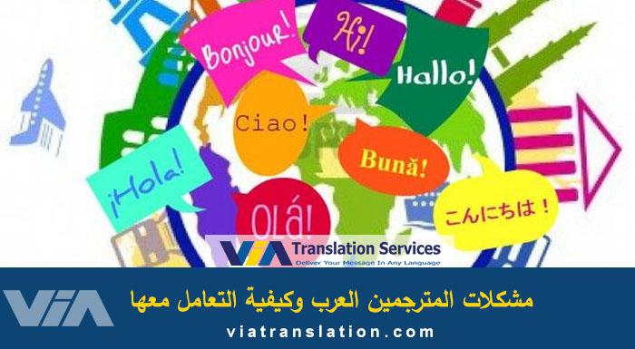 أشهر مشكلات المترجمين العرب وكيفية التعامل معها