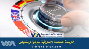 الترجمة الاحترافية والترجمة المعتمدة