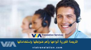 الترجمة الفورية أنواعها وأهم ضوابطها واستخداماتها