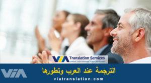 الترجمة عند العرب وتطورها وأثر الترجمة في النهضة الفكرية