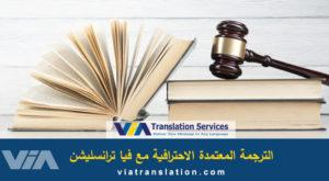 إشكالات الترجمة القانونية وما هي الترجمة الأفضل وكيف تحصل عليها