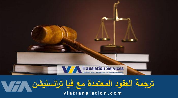 ترجمة العقود العقود القانونية فيا ترانسيليشن