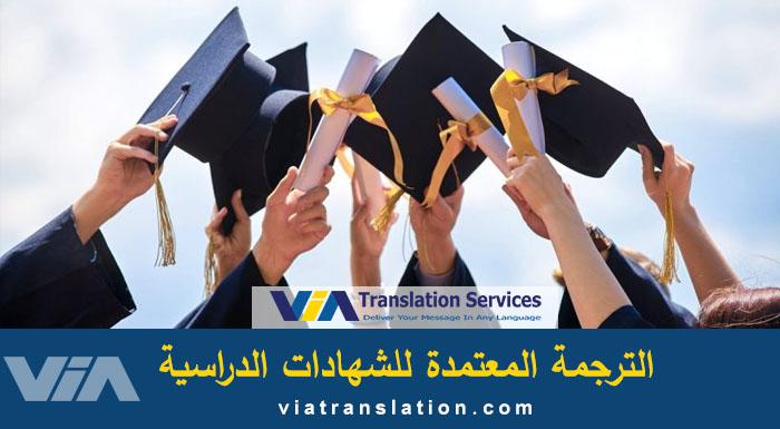 ترجمة الشهادات الدراسية والجامعية