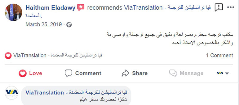 فيا ترانسليشن أفضل مركز ترجمة