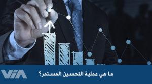 ما هي عملية التحسين المستمر؟