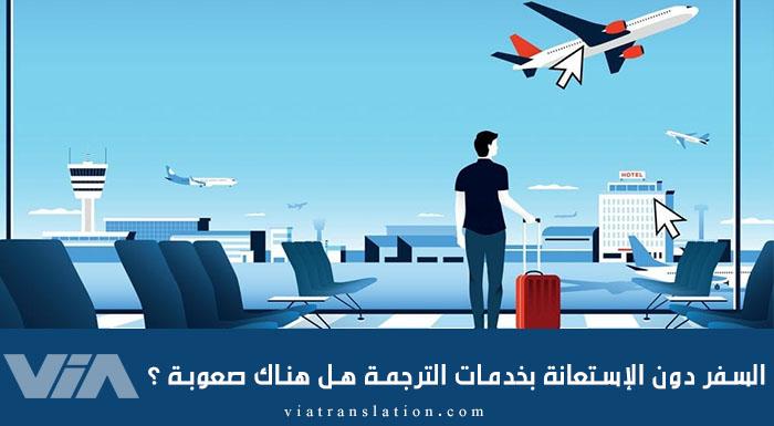 السفر دون الإستعانة بخدمات الترجمة هل هناك صعوبة ؟