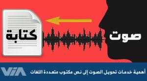 أهمية خدمات تحويل الصوت إلى نص مكتوب متعددة اللغات
