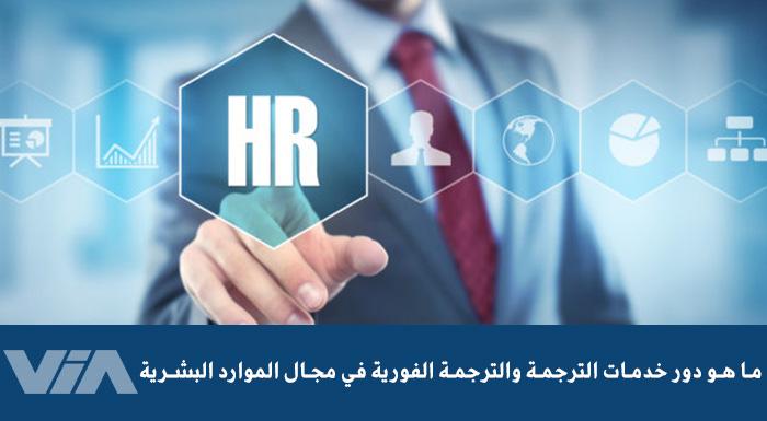 ما هو دور خدمات الترجمة والترجمة الفورية في مجال الموارد البشرية