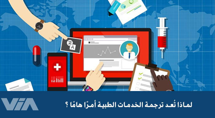 لماذا تُعد ترجمة الخدمات الطبية أمرًا هامًا ؟
