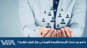 ما هو دور خدمات الترجمة والترجمة الفورية في مجال الموارد البشرية ؟